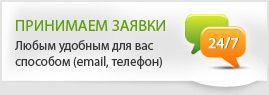 Примем заявку удобным способом