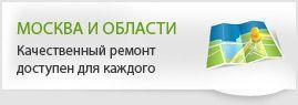 Приедем в район Москвы